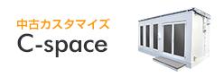中古カスタマイズC-space