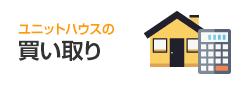 ユニットハウスの買い取り