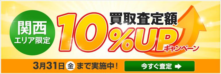 関西エリア限定!買取査定額10%アップキャンペーン3月31日まで