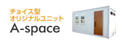 チョイス型オリジナルユニットA-space