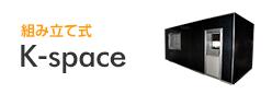 組み立て式K-space